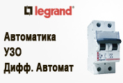 баннер Legrand DX (автоматы и УЗО)